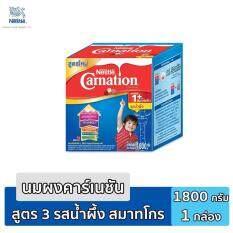 ราคา Nestle Carnation นมผง เนสท์เล่ คาร์เนชัน 1 สมาร์ทโก รสน้ำผึ้ง 1800 กรัม ใหม่ล่าสุด