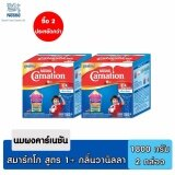 ขาย ซื้อ ออนไลน์ Nestle Carnation นมผง เนสท์เล่ คาร์เนชัน 1 พลัส รสวานิลลา 1800 กรัม X2