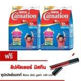 ซื้อ Nestle Carnation นมผง เนสท์เล่ คาร์เนชัน 1 พลัส รสจืด 900 กรัม แพ็คคู่ ฟรี ลิปคัลเลอร์ มิสทีน ซุปเปอร์แมทท์ สีแดง 02 Carnation ถูก