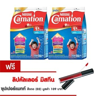 Nestle Carnation นมผง เนสท์เล่ คาร์เนชัน 1 พลัส รสจืด 900 กรัม (แพ็คคู่) ฟรี! ลิปคัลเลอร์ มิสทีน ซุปเปอร์แมทท์ (สีแดง 02)