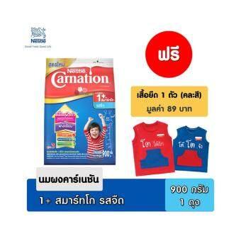 Nestle Carnation นมผง เนสท์เล่ คาร์เนชัน 1 พลัส รสจืด 900 กรัม แถมฟรี! เสื้อคาร์เนชัน