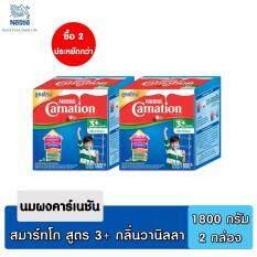 ซื้อ Nestle Carnation นมผง เนสท์เล่ คาร์เนชัน 3 สมาร์ทโก รสวานิลลา 1800 กรัม X2