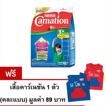 Nestle Carnation นมผง เนสท์เล่ คาร์เนชัน 3 พลัส รสน้ำผึ้ง 900 กรัม ฟรี! เสื้อคาร์เนชัน