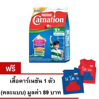 Nestle Carnation นมผง เนสท์เล่ คาร์เนชัน 3 พลัส รสวนิลา 900 กรัม ฟรี! เสื้อคาร์เนชัน