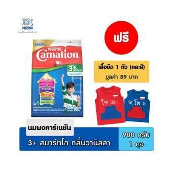 Nestle Carnation นมผง เนสท์เล่ คาร์เนชัน 3 พลัส กลิ่นวนิลา 900 กรัม แถมฟรี! เสื้อคาร์เนชัน