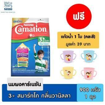Nestle Carnation นมผง เนสท์เล่ คาร์เนชัน 3 พลัส กลิ่นวนิลา ขนาด 900 กรัม แถมฟรี! แก้วน้ำคาร์เนชัน 1 ใบ