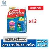 ราคา ขายยกลัง Nestle Carnation นมผงสมาร์ทโกร 3 รสน้ำผึ้ง 900G 12แพค ลัง เป็นต้นฉบับ
