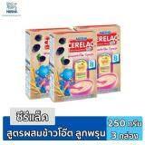 Nestle Cerelac เนสท์เล่ ซีรีแล็ค อาหารเสริมสำหรับเด็ก สูตรผสมโอ๊ตและลูกพรุน ขนาด 250 กรัม 3 กล่อง ถูก