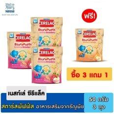 ขาย Nestle Cerelac Stars Puffs รสกล้วยสตรอเบอร์รี่และรสกล้วยส้ม พิเศษ 3 แถม 1 Cerelac ใน สมุทรปราการ