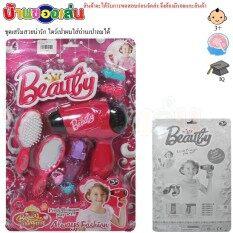 Nicha Toy  ของเล่น แต่งตัว เสริมสวย Beauty ชุดไดร์เป่าผม พร้อมถ่าน V466.