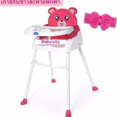 โต๊ะกินข้าวเด็ก เก้าอี้กินข้าวเด็ก พับได้ เก้าอี้หัดนั่ง ของใช้เด็ก โต๊ะกินข้าวเด็กทรงสูง เก้าอี้กินข้าวเด็กทรง สีชมพู ใหม่ล่าสุด