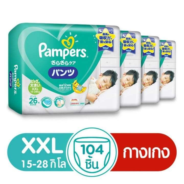 ขายยกลัง! Pampers Baby Dry Pants XXL 26 pieces*4 packs Diaper แพมเพิร์ส กางเกงผ้าอ้อมเด็ก XXL26 ชิ้น แพ็ค 4 รวม 104 ชิ้น (แพมเพิส)