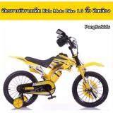 โปรโมชั่น Pangforkids จักรยานวิบากเด็ก Kids Moto Bike รุ่น P710 16 นิ้ว เสียงบิดเหมือนโมโตครอสจริง แดง เหลือง เขียว น้ำเงิน Pangforkids