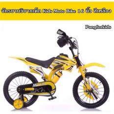 ขาย Pangforkids จักรยานวิบากเด็ก Kids Moto Bike รุ่น P710 16 นิ้ว เสียงบิดเหมือนโมโตครอสจริง แดง เหลือง เขียว น้ำเงิน Pangforkids ใน Thailand