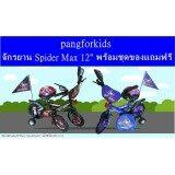Pangforkids รถจักรยานเด็ก รุ่น Spider Max 12 ล้อพ่วงข้างขนาดใหญ่ พร้อมอุปกรณ์ของแถมครบชุด มีสีน้ำเงิน และสีดำ Thailand