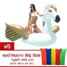 ราคา ราคาถูกที่สุด ห่วงยาง Pegasus Big Size Free แพยางมูลค่า Free แพยางเป่าลม มูลค่า 490 บาท White Gold