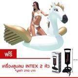 ราคา ห่วงยาง Pegasus Big Size Free ที่สูบลม Intex ขนาด 275 Cm White Gold ใน กรุงเทพมหานคร