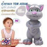 ซื้อ Perla Toy ตุ๊กตาแมวทอมพูดได้ แมวเล่านิทาน แมวอัจฉริยะแคท Talking Tomcat แมวเลียนเสียงพูดได้ Perla ออนไลน์