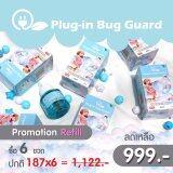 ราคา Plug In Bug Guard ผลิตภัณฑ์กันยุงชนิดน้ำ ขวด Refill จำนวน 6 ขวด