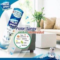ราคา Polar Spray Eucalyptus Oil Plus โพลาร์ สเปรย์ ยูคาลิปตัส สเปรย์กำจัดเชื้อโรคในอากาศ ป้องกันภูมิแพ้ กำจัดกลิ่นไม่พึงประสงค์ สดชื่น โล่งจมูก 1 ขวด เป็นต้นฉบับ
