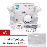 Precious มัมมัม เครื่องปั้มนมไฟฟ้า ปั้มคู่ ราคาถูก ฟรี กระเป๋าเก็บเครื่องปั้มนม พกพา 199 เป็นต้นฉบับ