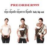 ราคา ราคาถูกที่สุด Preorder999 เป้อุ้มเด็ก เป้อุ้มทารก ที่อุ้มเด็ก เป้เด็ก อุ้มเด็ก กระเป๋าอุ้มลูก อุ้มลูก เป้อุ้ม Baby Hip Seat