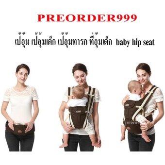 Preorder999 เป้อุ้มเด็ก เป้อุ้มทารก ที่อุ้มเด็ก เป้เด็ก อุ้มเด็ก กระเป๋าอุ้มลูก อุ้มลูก เป้อุ้ม baby hip seat