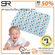 ราคา ผ้ารองกันเปื้อนสำหรับลูกน้อย ผ้ารองซับฉี่ลูกน้อย ผ้าปูรองที่นอน สีฟ้าลายเครื่องบิน Unbranded Generic เป็นต้นฉบับ