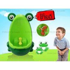 ราคา โถปัสสาวะเด็ก โถฉี่เด็กชาย รูปกบ สีเขียว กรุงเทพมหานคร