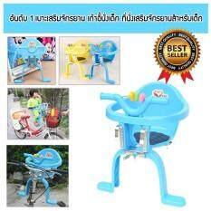 ซื้อ เบาะเสริมจักรยาน เก้าอี้นั่งเด็ก ที่นั่งเสริมจักรยานสำหรับเด็ก สีฟ้า Smartshopping ถูก