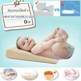 ส่วนลด หมอนลดอาการแหวะนม หมอนกันแหวะนม หมอนป้องกันกรดไหลย้อน หมอนหนุนหัวสูง หมอนทารก หมอนเด็ก หมอน 10 องศา Mammy2Baby ไทย