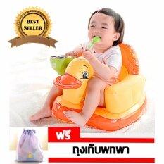 ราคา เก้าอี้หัดนั่ง เก้าอี้เป่าลมเป็ดน้อย โซฟาเด็กเป่าลม เก้าอี้เด็กหัดนั่ง เป็ด ใหม่ล่าสุด