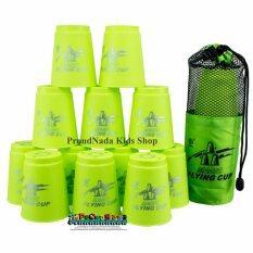 ขาย Proudnada Toys Stack Cup เกมส์เรียงแก้ว สีเขียว Magic Flying Stacked Cup 12 Pcs Rapid Cup No P13 Green ผู้ค้าส่ง