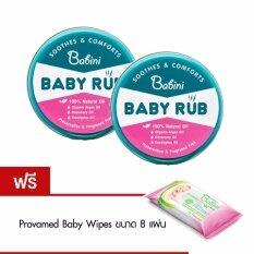 ขาย Babini Baby Rub 18 G 2 ตลับ ฟรี Baby Wipes 8 แผ่น ถูก ใน กรุงเทพมหานคร