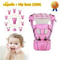 ขาย Pstore เป้อุ้มเด็ก แบบมีฐานรองนั่ง 12In1 Multi Fuctional Baby Carriers สีชมพู ถูก ใน กรุงเทพมหานคร
