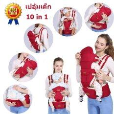 Pstore เป้อุ้มเด็ก แบบมีฐานรองนั่ง 10IN1 Multi-Fuctional Baby Carriers - สีแดง