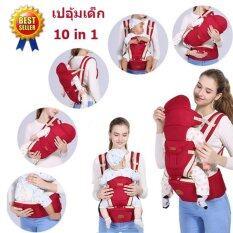 Pstore เป้อุ้มเด็ก แบบมีฐานรองนั่ง 10IN1 Multi-Fuctional Baby Carriers - สีแดง  Pantip พันทิปรีวิว