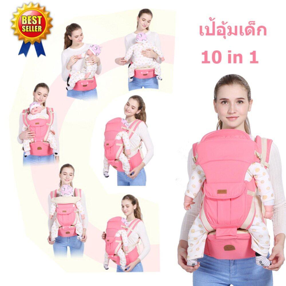 Pstore เป้อุ้มเด็ก แบบมีฐานรองนั่ง 10IN1 Multi-Fuctional Baby Carriers - สีชมพู