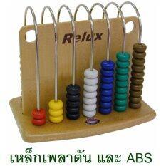ราคา Relux ของเล่น ลูกคิดข้ามรั้ว 7 หลัก Mdf 07 เป็นต้นฉบับ