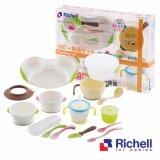 ราคา Richell Feeding Set ชุดอุปกรณ์ทานอาหาร Nd 5 ที่สุด