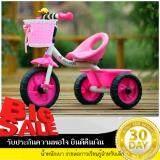 ซื้อ รถสามล้อเด็ก จักรยานสำหรับเด็ก รถสามล้อถีบ สีชมพู ถูก