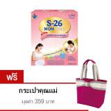 ซื้อ S 26 Mom Gold นมผง สำหรับคุณแม่ 600 กรัม แถมฟรี กระเป๋าคุณแม่ ใหม่