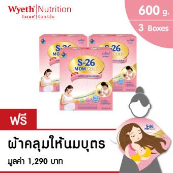 S-26 Mom Gold นมผง สำหรับคุณแม่ 600 กรัม (แพ็ค 3 ชิ้น) ฟรี MOM's Nursing Cover