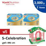 ซื้อ S 26 Progress Gold นมผงสูตร 3 ขนาด 3000 กรัม 2 กล่อง ฟรี S Celebration ถูก