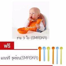 ซื้อ ชามทานอาหารเด็กSamska เชต3ใบ รุ่นแถมฟรีช้อนทานอาหาร6ชิ้น ถูก