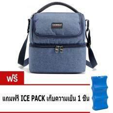 Sannea กระเป๋าเก็บความเย็นสองชั้นสำหรับเก็บอุปกรณ์ต่างๆ แถมฟรี Ice Pack เก็บความเย็น 1 ชิ้น.