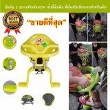 ราคา Shoppingcenter เบาะเสริมจักรยาน เก้าอี้นั่งเด็ก ที่นั่งเสริมจักรยานสำหรับเด็ก สีเหลือง
