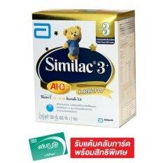 ซื้อ Similac ซิมิแลค นมผง สูตร 3 เอไอ คิว พลัส อินเทลลิ โปร 1300 กรัม Similac เป็นต้นฉบับ