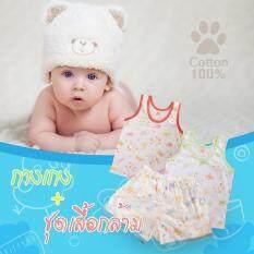 ราคา ชุดเสื้อกล้าม กางเกงขาสั้น ชุดเด็กอ่อน Size L แพ็ค 4 ชุด คละสี สำหรับเด็กแรกเกิด 6 12 เดือน ที่สุด