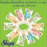 ขาย Sleepy ทิชชูเปียกกลิ่นผลไม้รวม Mix Fruit ขนาดพกพา 15 แผ่น 10 ห่อ Sleepy ใน กรุงเทพมหานคร